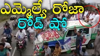 YSRCP MLA Roja Road Show | MLA Roja Fires on Chandrababu Over Leakage in Assembly | indiontvnews thumbnail