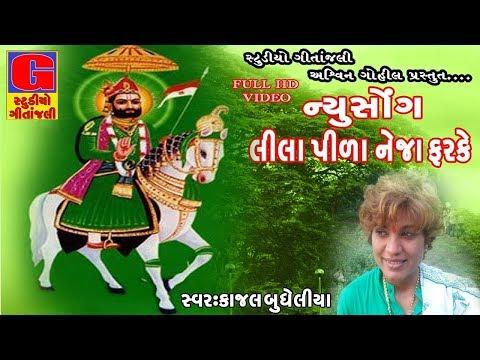 Lila Pila Tara Neja Farke Kajal Budheliya  Ramdevpir Song  New Gujarati Dj Mix Song  Full Video
