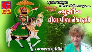 Lila Pila Tara Neja Farke - Kajal Budheliya | Ramdevpir Song | New Gujarati DJ Mix Song | Full Video