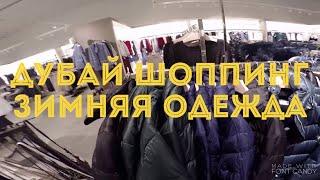 VLOG: Дубай/Где купить зимнюю одежду в Дубае/Эксперимент: можно ли купить зимнюю одежду Dubai Mall