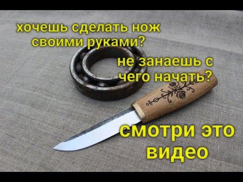 Как сделать нож из подшипника своими руками подробно!