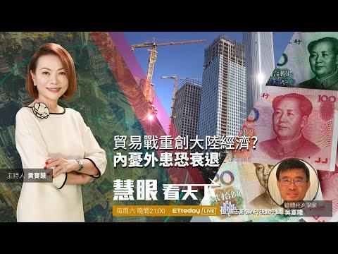 貿易戰重創經濟?! 中國大陸經濟形勢惡化 房市債務爆危機|20190817慧眼看天下第65集