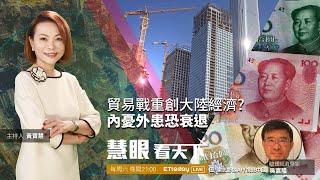 貿易戰重創經濟?! 中國大陸經濟形勢惡化 房市債務爆危機 20190817慧眼看天下第65集