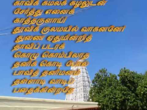 Kandhar Alangaram followed by Thiruchendur Thiruppugazh  Vanjam kontum