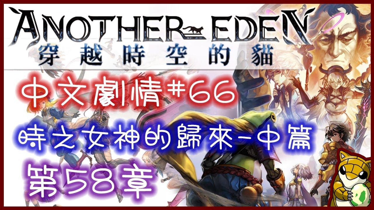 【小燙燙】Another Eden 穿越時空的貓 中文劇情#66 第58章 時之女神的歸來-東方異象篇-中篇 - YouTube