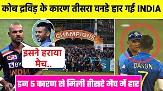 तीसरा वनडे कोच द्रविड़ के कारण हार गई टीम इंडिया ? हार के 5 बड़े कारण, हार के बाद धवन का छलका दर्द