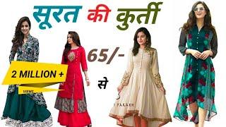 Surat kurti manufacturer  ||  surat kurti Market  ||  fancy kurti 65 Rs. se.