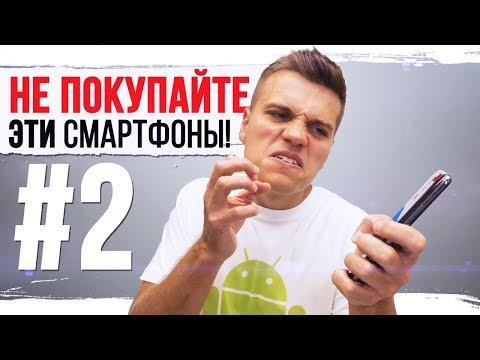 Не покупайте ЭТИ Смартфоны #2