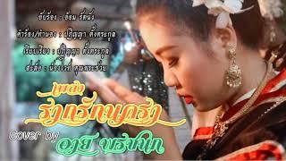 รากรักนครา - อ้อม รัตนัง | Cover by อาย พรชนก