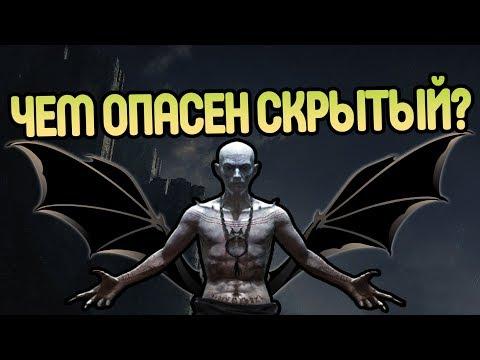 Что Скрывает Вампир Скрытый из Ведьмака?
