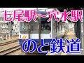 のと鉄道 七尾駅~穴水駅 Noto Railway Japan Train Nanao station - Anamizu