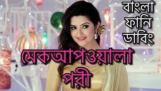 মেকআপওয়ালা পরী | Bangla Funny Dubbing | Pori moni | BanglaR BaCHaLS