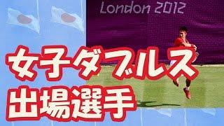 【リオ五輪】リオオリンピック テニス出場選手 「女子ダブルス」