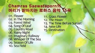 Chamras Saewataporn의 머리가 맑아지는 로하스 음악 15곡