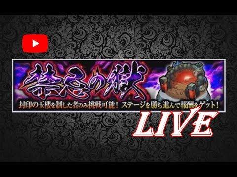 【モンスト】本月禁忌の獄!五ノ獄開始!| monster strike 怪物彈珠