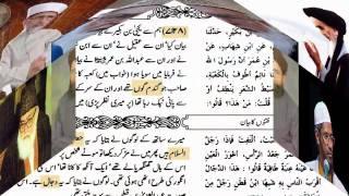 Hadith Sahi Bukhari Shareef Altered by Anti Ahmadiyya Mullas - Ahmadiyya