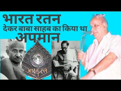 भारत रतन देकर बाबा साहब का किया  था अपमान  kanshiram ji