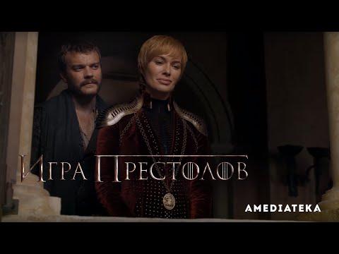 Игра Престолов | 8 сезон 4 серия | Превью