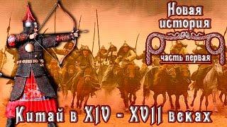 Китай в XIV - XVII веках (рус.) Новая история