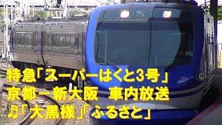 【車内放送】特急スーパーはくと3号(HOT7000系 大黒様・ふるさと 京都-新大阪)