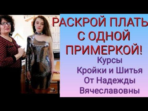 Раскрой платья, с одной примеркой! КУРСЫ КРОЙКИ И ШИТЬЯ ОТ НАДЕЖДЫ ВЯЧЕСЛАВОВНЫ