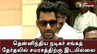 Nadigar Sangam Elections - No Room for compromise says Vishal spl tamil video hot news 07-10-2015