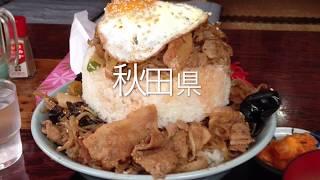 【デカ盛り】デカ盛り北海道&東北