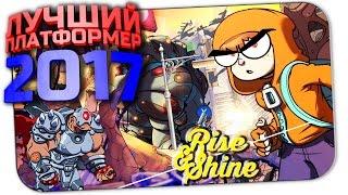 ОБЗОР ИГРЫ RISE & SHINE HD (Gameplay 2017)