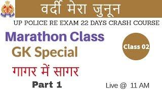 Class 2| # UP Police Re-exam | Marathon Class | GK | by Vivek Sir