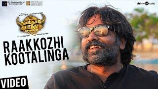 Oru Nalla Naal Paathu Solren | Raakkozhi Kootalinga Video Song | Vijay Sethupathi, Gautham Karthik