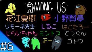 #6【AmongUs】花江夏樹と小野賢章 みんな集合!10人で宇宙人狼!【生配信】