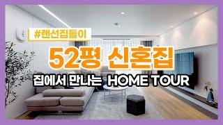 50평 아파트 인테리어, 신혼부부의 따뜻한 이야기가 담…