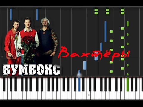 Бумбокс - Вахтерам Synthesia Piano