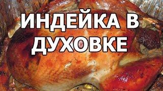 Как приготовить индейку в духовке. Запечёная индейка в духовке. Вкусный рецепт!