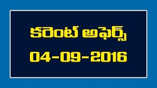 Current affairs September 2016    Telugu questions and answers