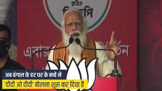 Now Didi Has A Problem With My 'Didi, O Didi' Remark, Says PM Modi