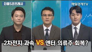 2차전지 과속 vs 엔터·의류주 회복? / 더블S 리프레시 / 매일경제TV