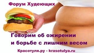 Проблемы ожирения. Питание при ожирении. Как лечить ожирение. Люди с ожирением.