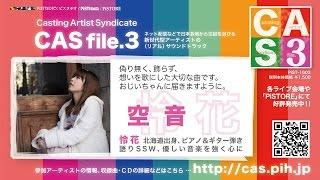 【CAS file.3】怜花:空音 【Casting Artist Syndicate】