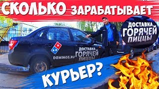 РАБОТА В DOMINO'S PIZZA