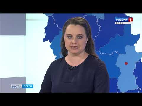 Вести - Псков 04.10.19 20.40