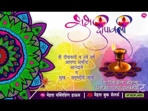 Mehta Publishing House diwali greetings