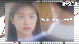 Download [ENG SUB] [Autumn in Love] 조유리, 조이, 예리, 웬디, 김재환|조유리 - 가을 상자 (with 이석훈)|Stone Music+