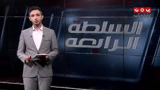 السلطة الرابعة 05 - 11 - 2018 | تقديم اسامة سلطان | يمن شباب