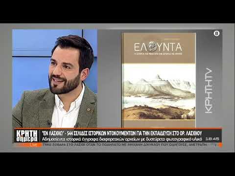 ''Εν Λασιθίω'' - Η ιστορία της εκπαίδευσης μέσα απο το νέο βιβλίο του Μ. Μακράκη