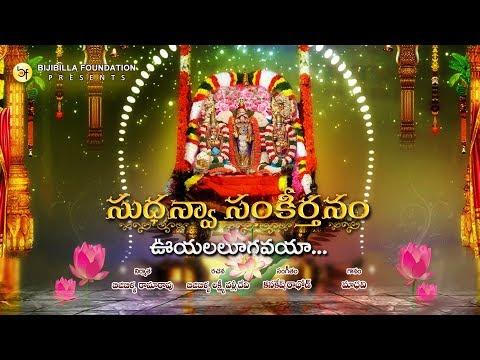 Ooyalalugavaya - Madhavi Bijibilla
