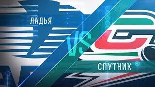 Прямая трансляция матча. «Ладья» - «Спутник». (16.2.2018)
