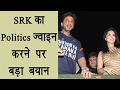 Shahrukh Khan s FUNNY reply on joining Politics at Raees Success party  Watch Video   FilmiBeat