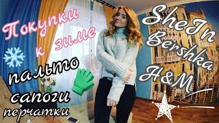 ❄️ЗИМНИЕ ПОКУПКИ❄️ SheIn | Bershka | H&M | Calzedonia | Pull&Bear |ЗИМНЕЕ ПАЛЬТО | САПОГИ | Перчатки