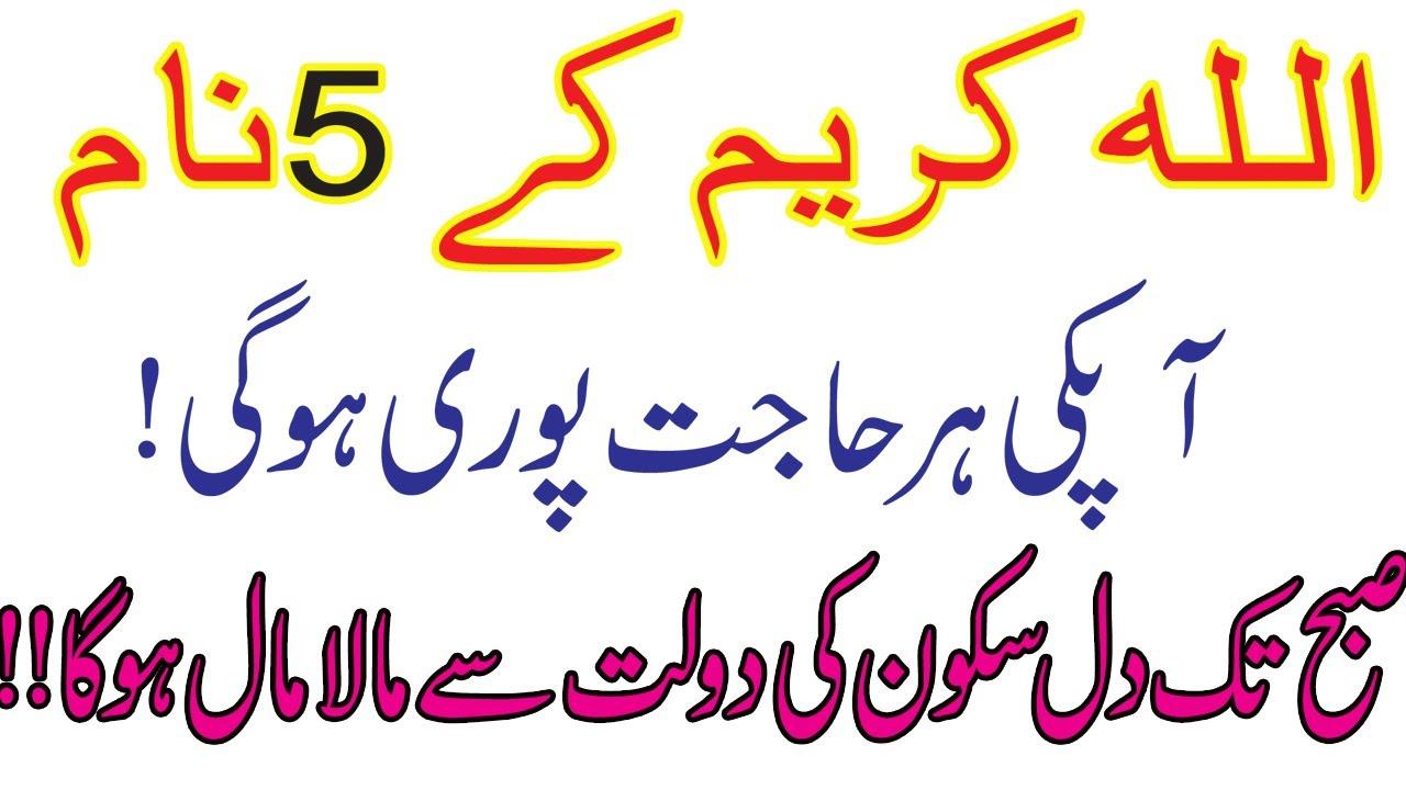 Only 5 Asma Ul Husna Ka Powerful Aml/Har Hajt Ka Khas Wazifa/Asma Ul Husna Ke Fazilat//Islamic Fiqah